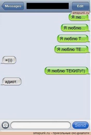 Подборка смешных СМС (60 картинок)