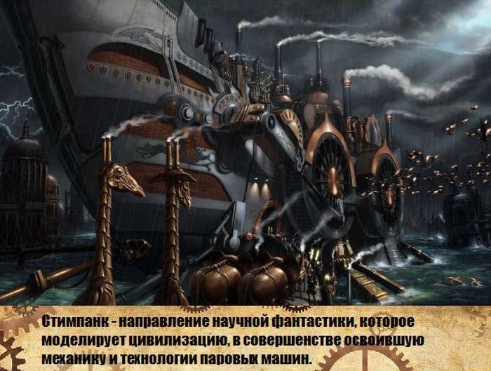 """Что такое """"стимпанк"""" (11 картинок)"""