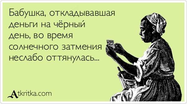 """Прикольные """"аткрытки"""". Часть 29 (30 картинок)"""