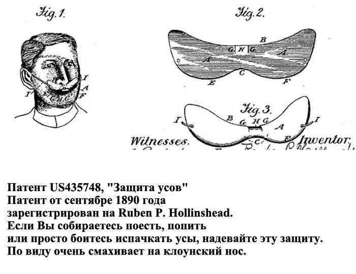 Усатые патенты (11 фото)