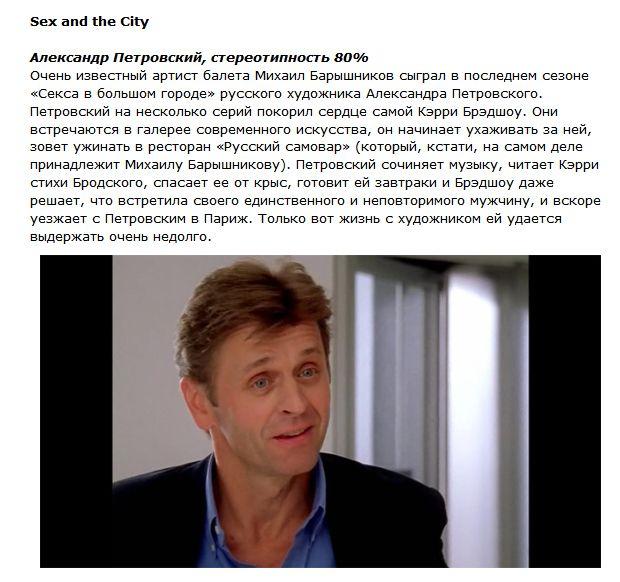 Русские герои зарубежных сериалов (10 фото)