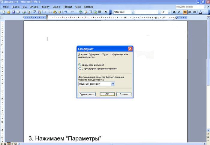 Как розыграть сотрудника при помощи MS Word (6 скриншотов)