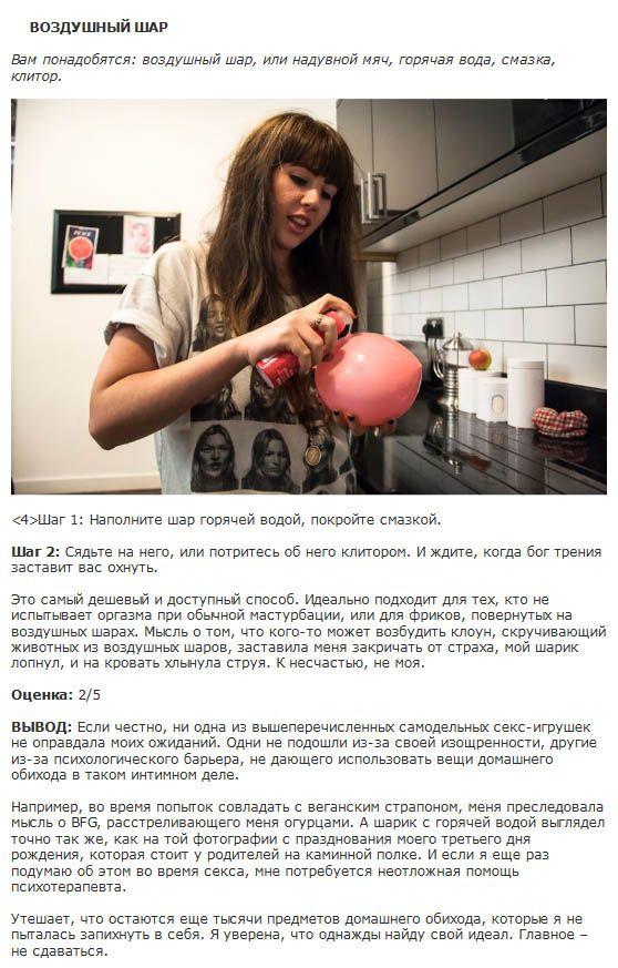 Самодельные секс-игрушки (5 фото)