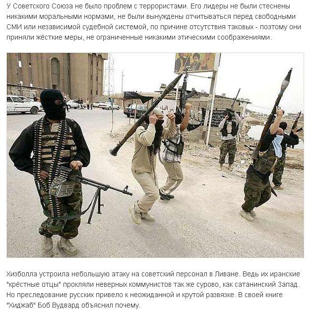 Почему в СССР не было проблем с терроризмом (2 фото)