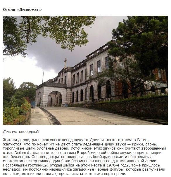 Загадочные дома с привидениями (9 фото)