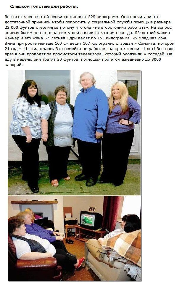 Странные истории толстых людей, которым лишний вес помог в жизни (8 фото)