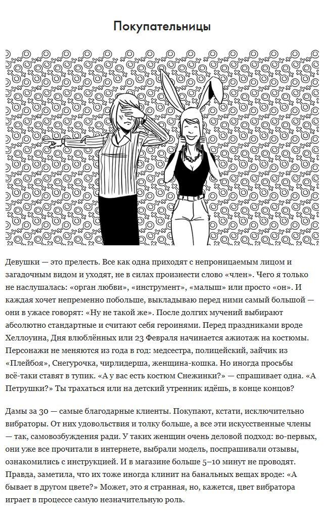 Как всё устроено: Сотрудник секс-шопа (6 фото)