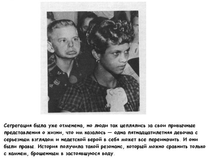 Чернокожая девочка, вошедшая в историю (7 фото)