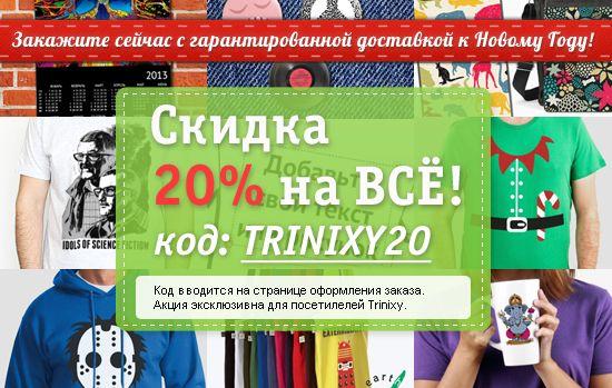 Успей купить оригинальные подарки с 20% скидкой!