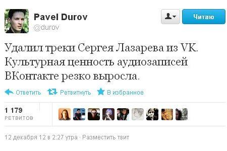 Почему Павел Дуров удалил песни Сергея Лазарева из ВКонтакта (2 фото)
