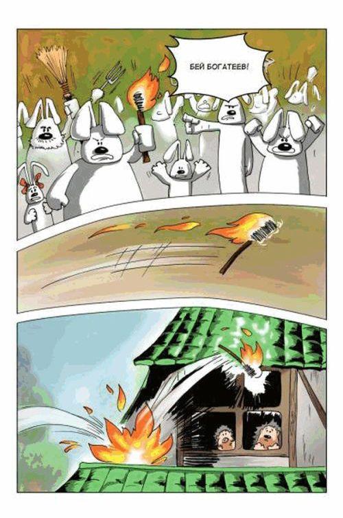 Философский комикс со смыслом про Ежика (15 картинок)