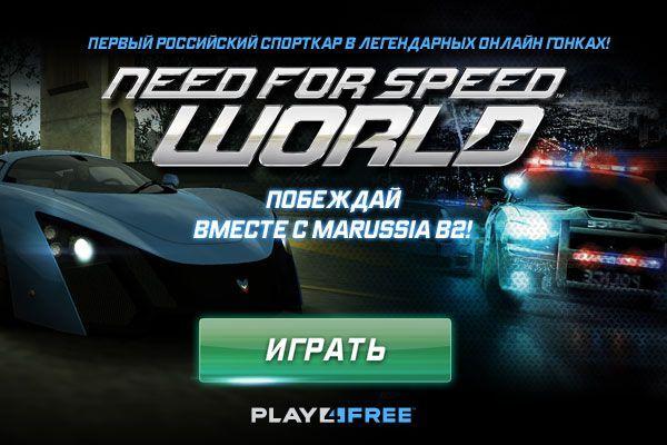 Зацени первый российский спорткар Marussia B2 в игре Need For Speed World!