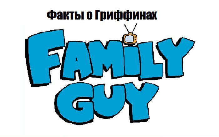 """Интересные факты о мультсериале """"Гриффины"""" (16 картинок)"""