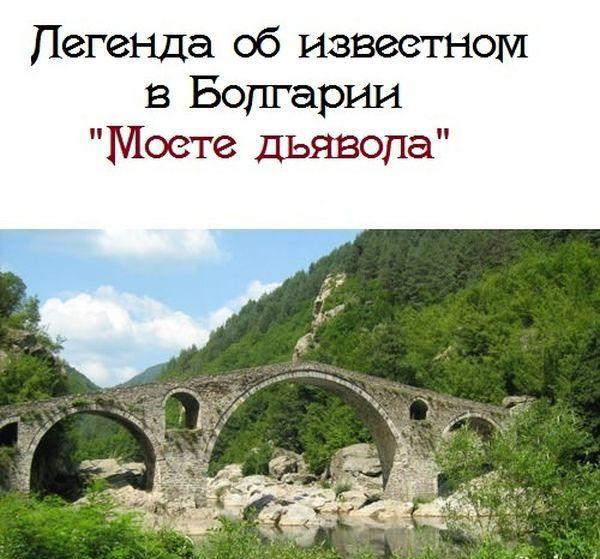 Мост в Болгарии, который был построен Дьяволом (5 фото)