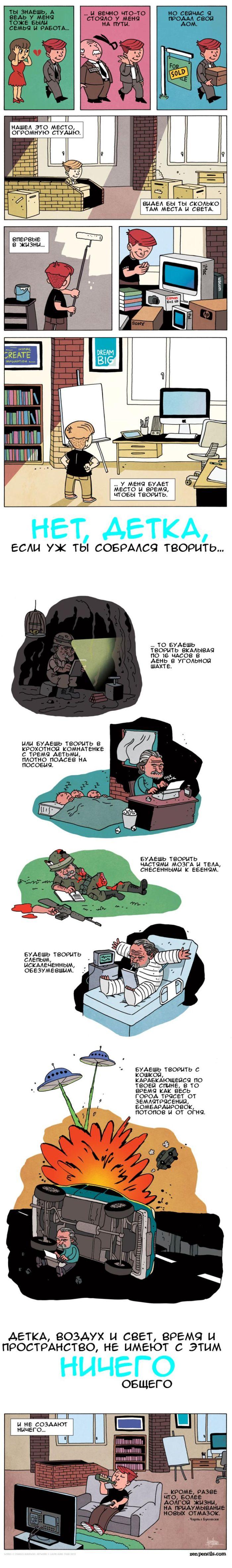 Жизненный комикс с философским смыслом (1 картинка)