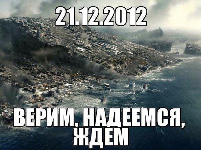 Встретим конец света весело! (33 фото)