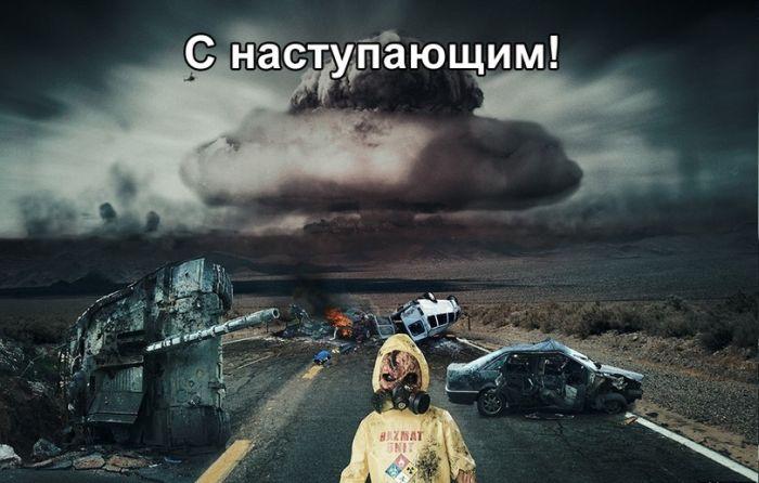 Встретим конец света весело! (66 фото)
