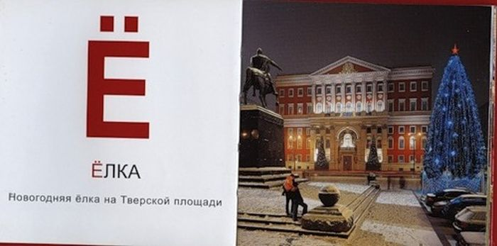 Новая азбука для жителей столицы (23 фото)