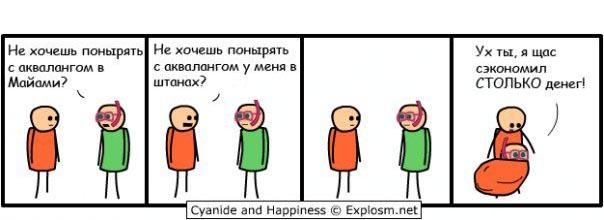 Отличный черный юмор в классной подборке комиксов (49 картинок)