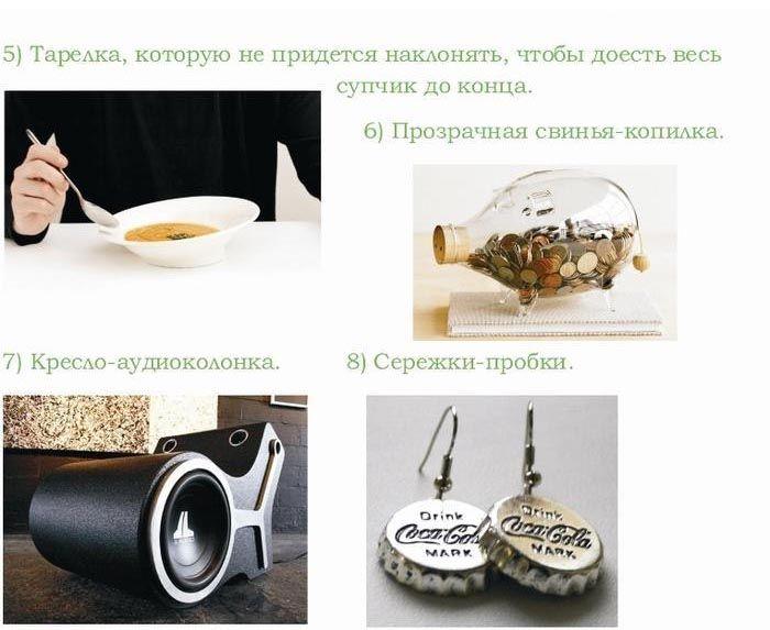 Классные гаджеты и креативные подарки (7 фото)