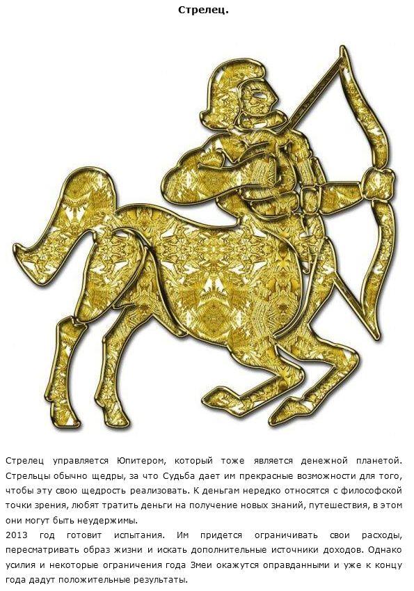 Финансовый гороскоп на 2013 год (12 фото)