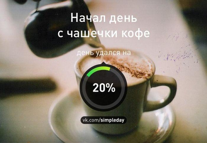 Когда ваш день удался (40 фото)
