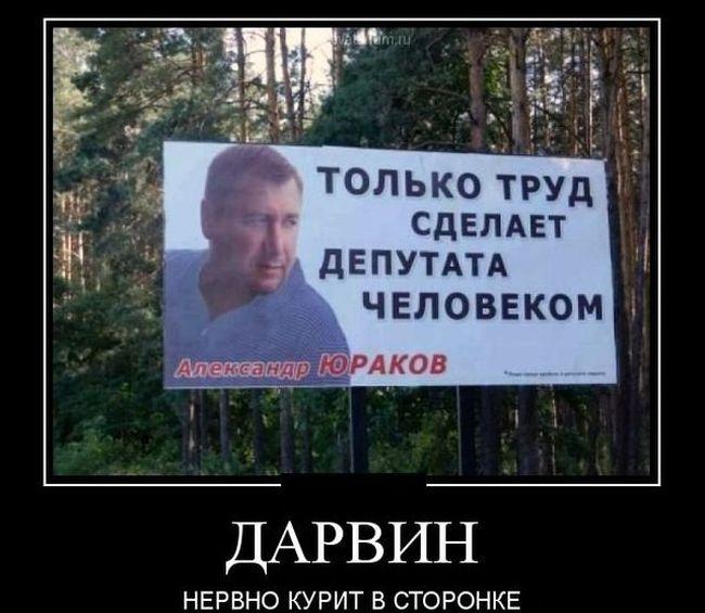 Самые эксцентричные и откровенно глупые политические девизы 2012 года (5 фото + текст)