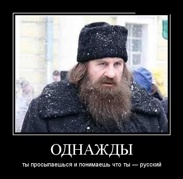 http://trinixy.ru/pics5/20130110/demotivatory_30.jpg