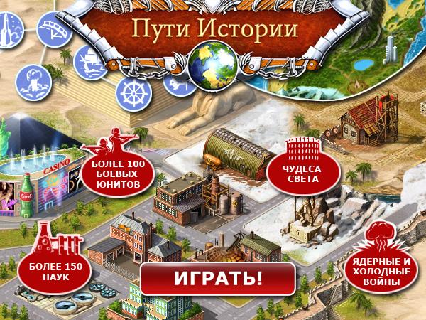 Пути Истории: новый мир — новые возможности!
