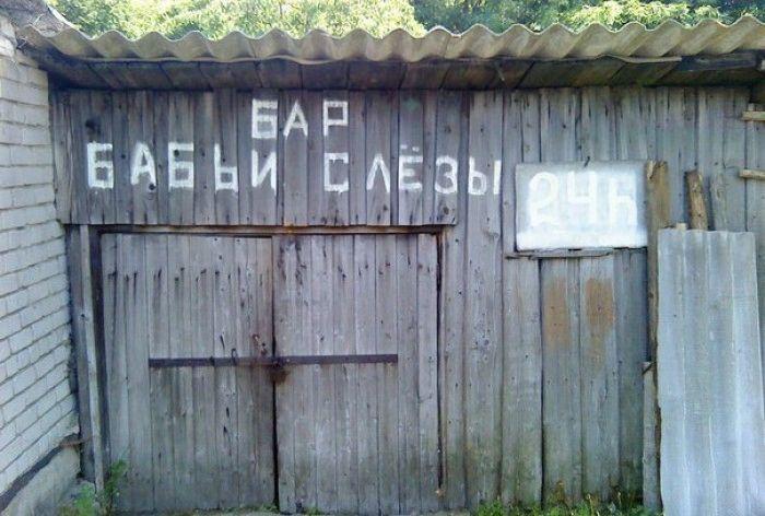 Смешные надписи (41 фото)