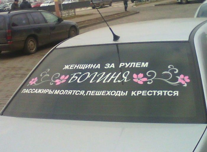 Смешные надписи на машинах фото
