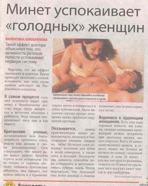 vred-dlya-muzhchin-ot-mineta