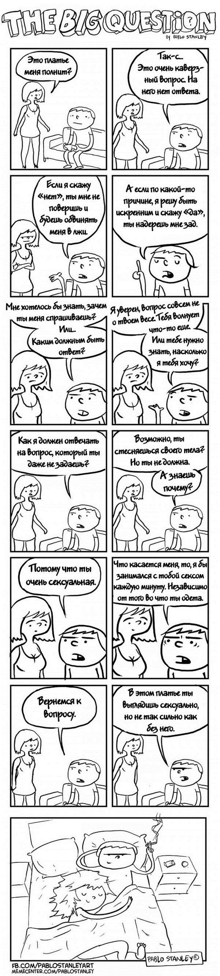 Как ответить на каверзный женский вопрос (1 картинка)