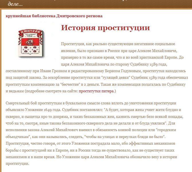 Пикантная реклама на официальном сайте городской библиотеки (4 скриншота)