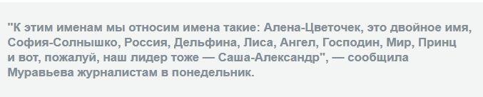 Нелепые и креативные имена детей, рожденных в Москве в 2012 году (3 фото)