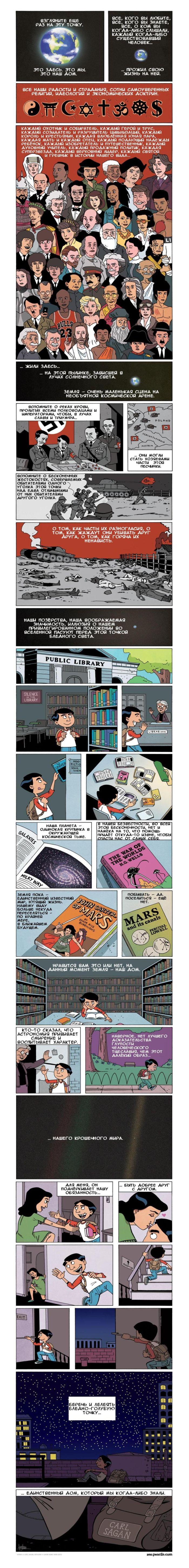 Комикс, который заставляет задуматься о жизненных ценностях (1 картинка)