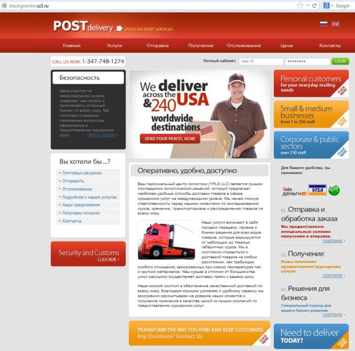 Распространенный вид мошенничества с посылками и службой доставки (3 фото)