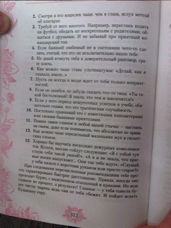Кладезь знаний для современных девушек (6 фото)