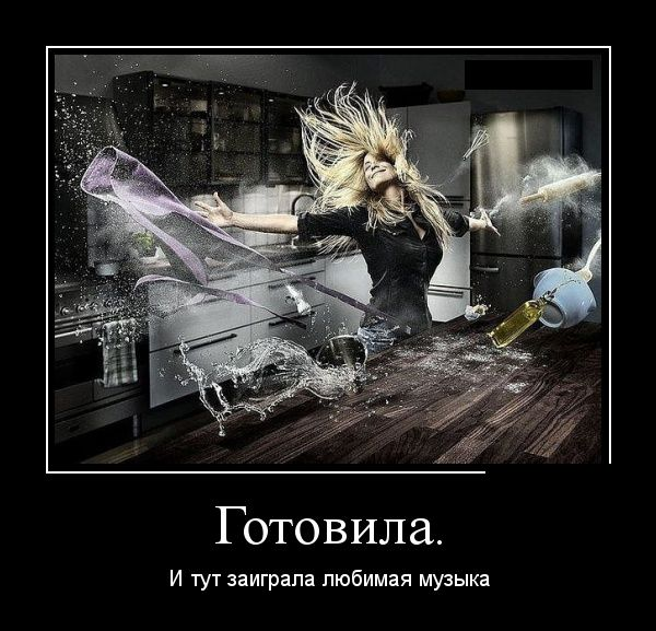 http://trinixy.ru/pics5/20130125/demotivatory_03.jpg