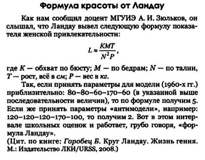 Математическая формула для расчета женской привлекательности (2 фото)