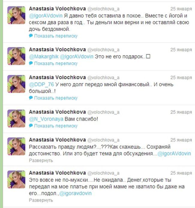 Анастасия Волочкова попалась на своем вранье (4 фото)