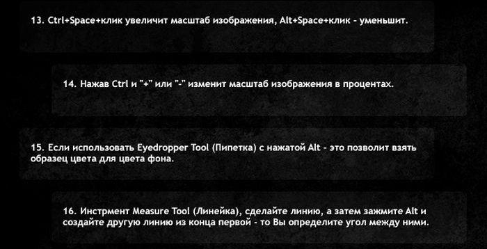 ТОП-88 полезных советов по графическому редактору Фотошоп. Часть 1 (11 картинок)
