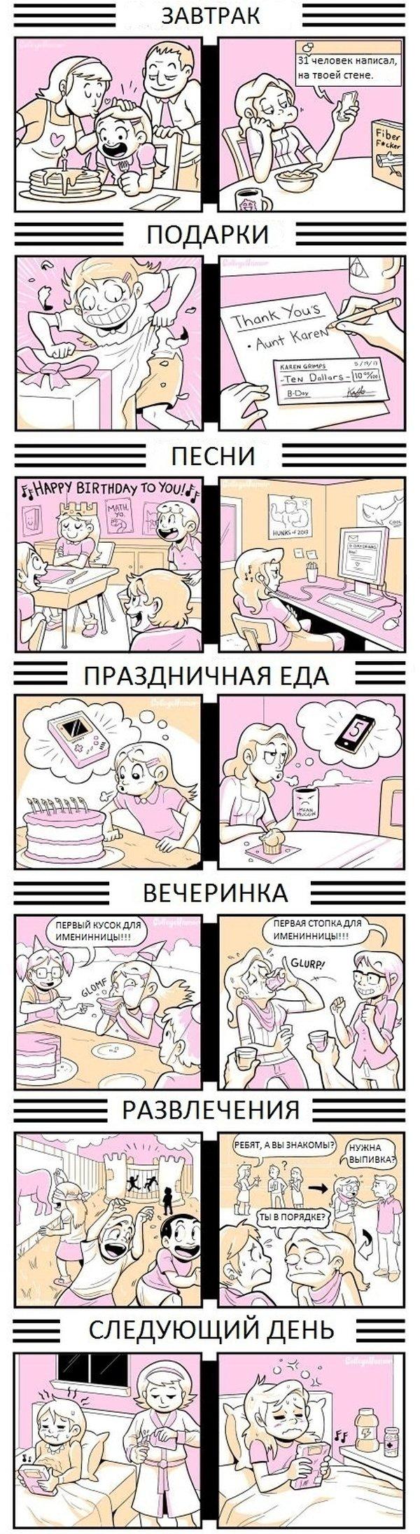 """День Рождения """"тогда и сейчас"""" (2 картинки)"""