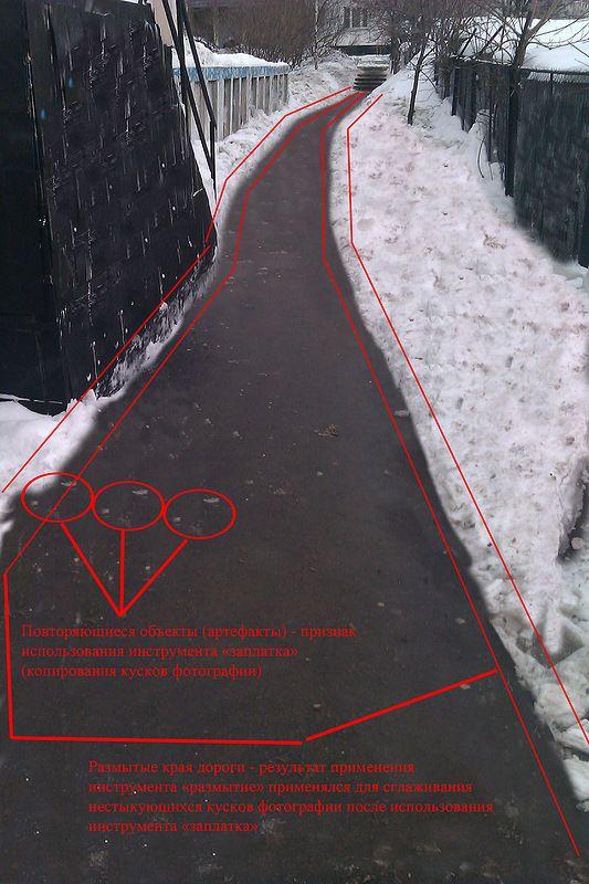 Коммунальные работы с помощью фотошопа (4 фото)