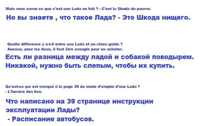Французы шутят про Ладу (6 картинок)