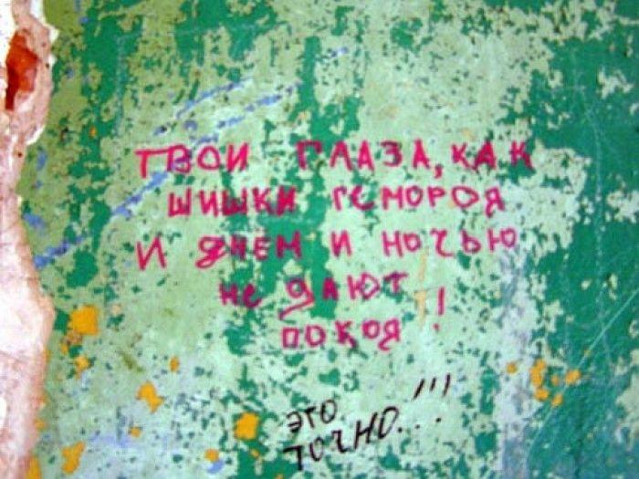 Смешные надписи (30 фото)