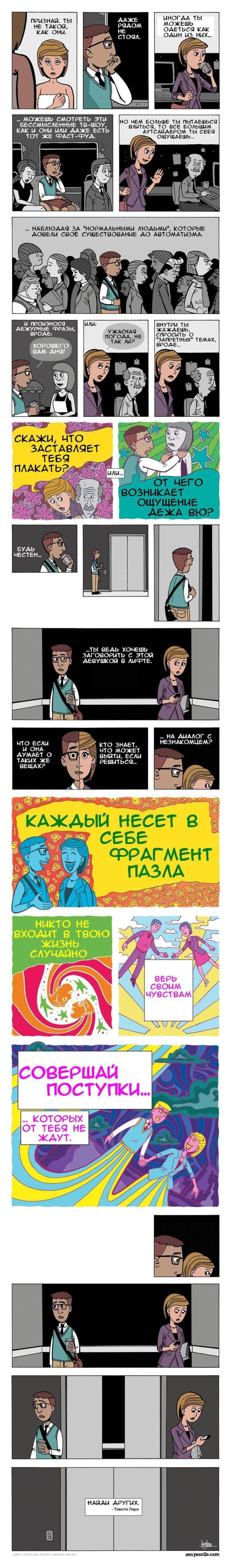 Философский комикс об отношениях (1 картинка)