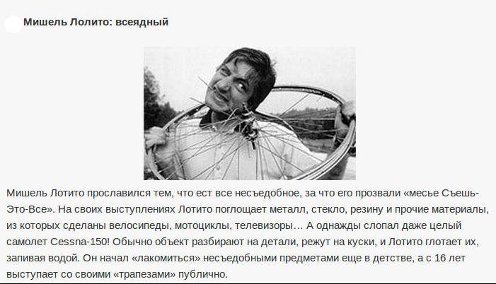 Самые необычные люди на земле (10 фото)
