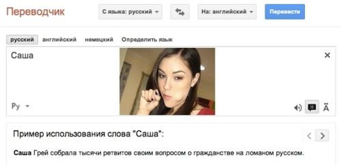 google ты шлюха