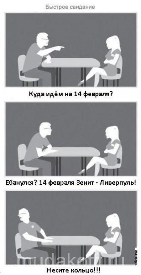 Приколы и смешные картинки ко дню святого Валентина (30 картинок)